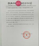 千赢国际娱乐网思申报辽宁省科技进步奖的公示文件